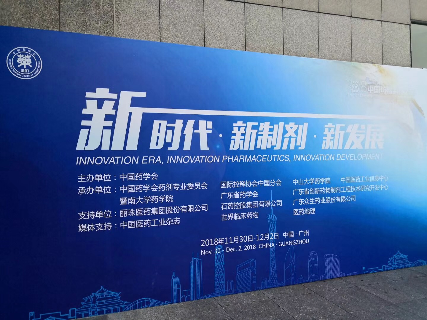 The 12th Chinese Pharmaceutical Conference sponsored by AVT has been held successfully
