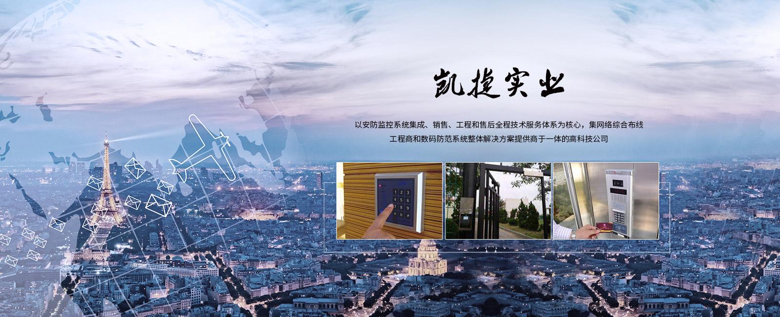上海凯捷实业有限公司
