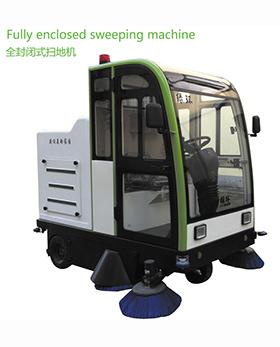 LN-2000全封閉式掃地機