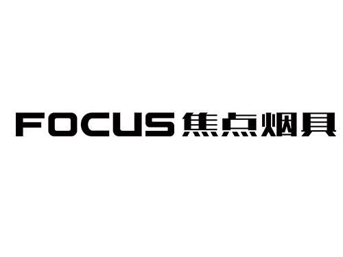 热烈祝贺浙江焦点烟具有限公司网站成功上线!