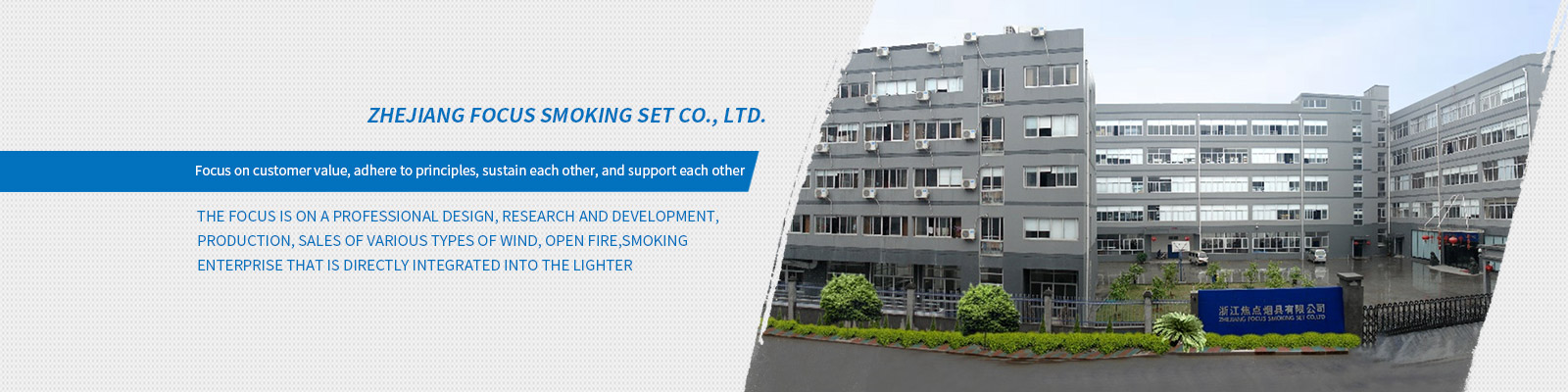 Zhejiang Focus Smoking Set Co., Ltd.