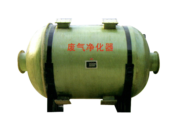 废气净化器