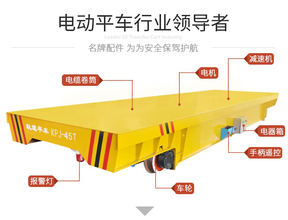 KPJ系列电缆卷筒电动平车