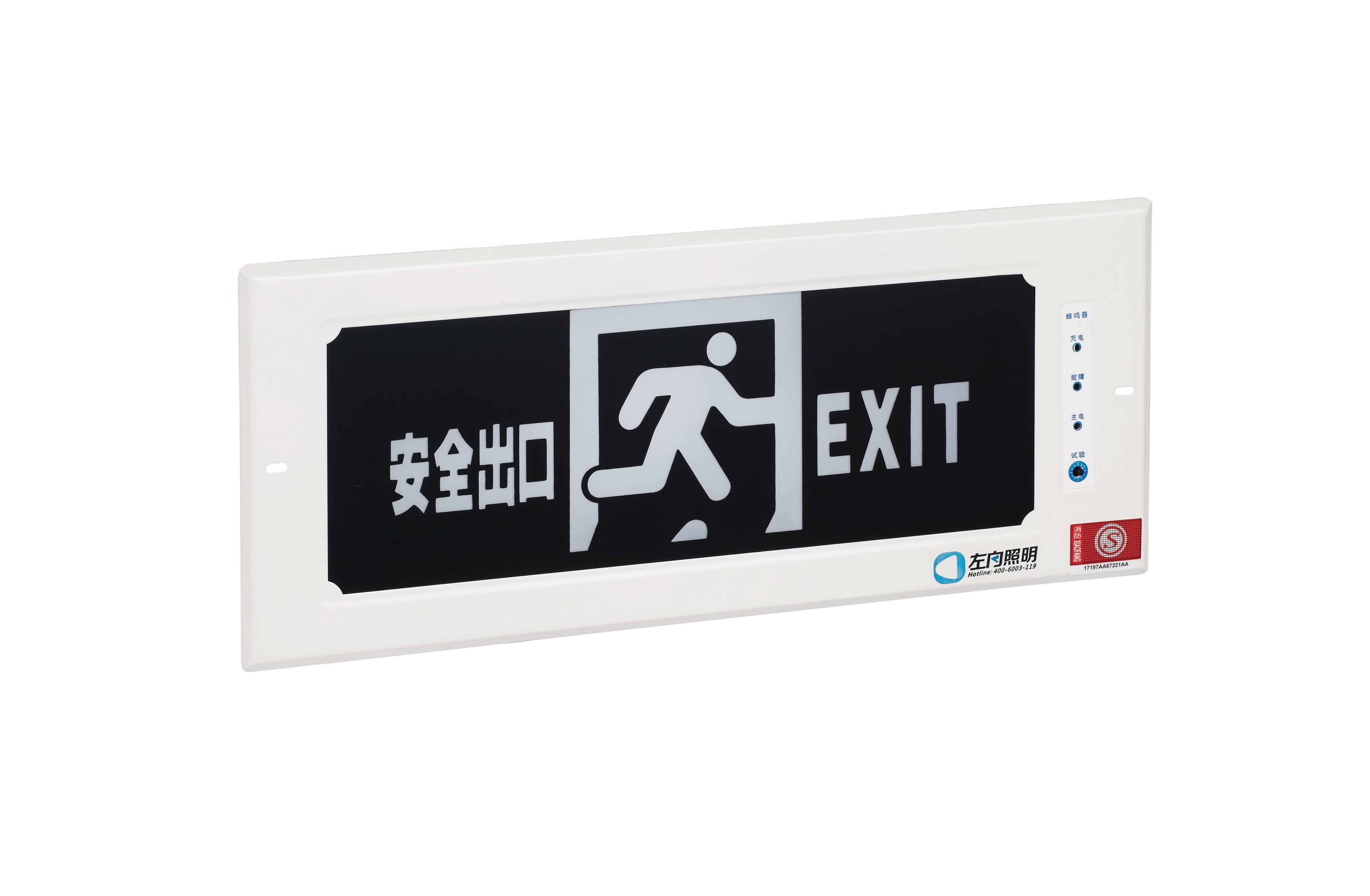消防應急指示燈應急照明時間