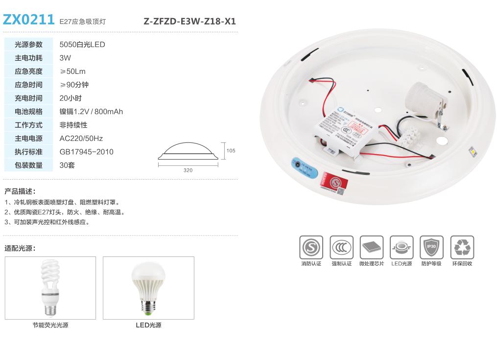 智能消防應急照明之吸頂燈的安裝調試以及維護保養