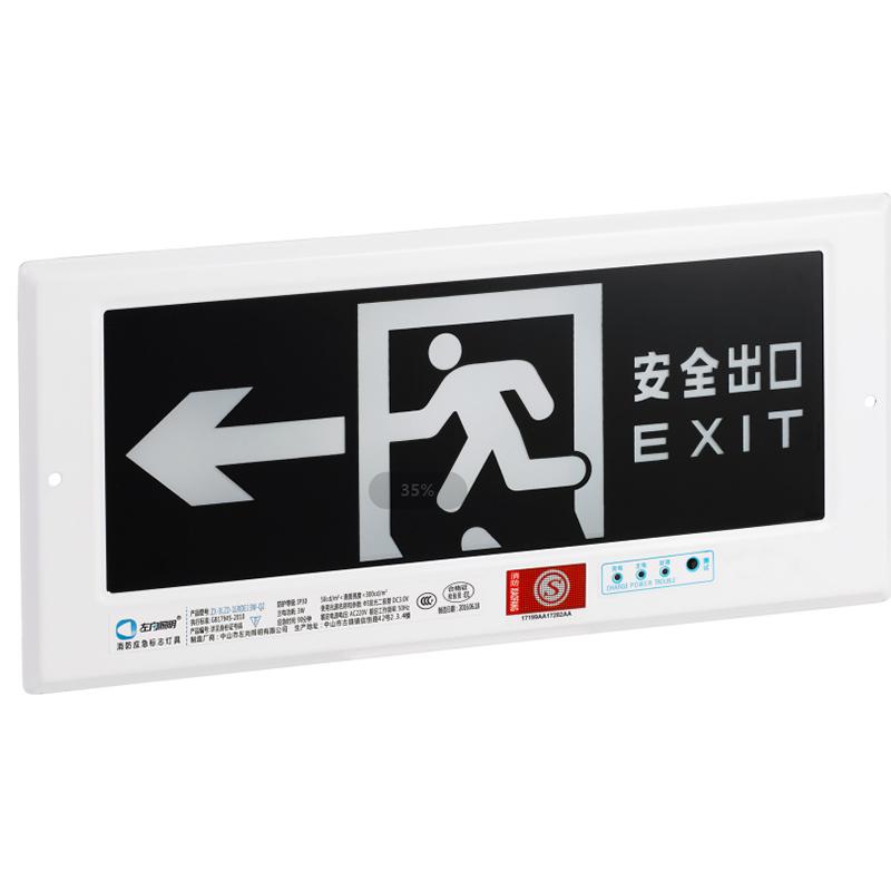 疏散指示标志灯
