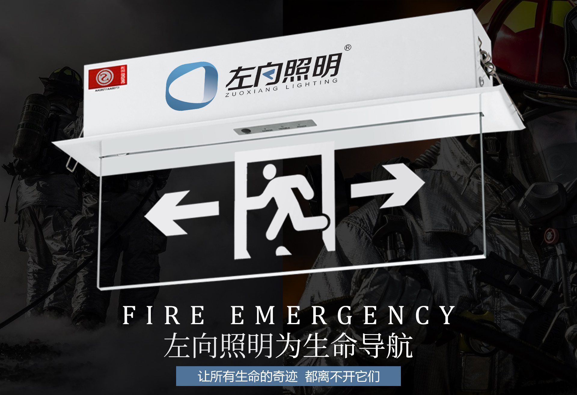 消防應急燈廠家左向照明的應急燈產品相關介紹