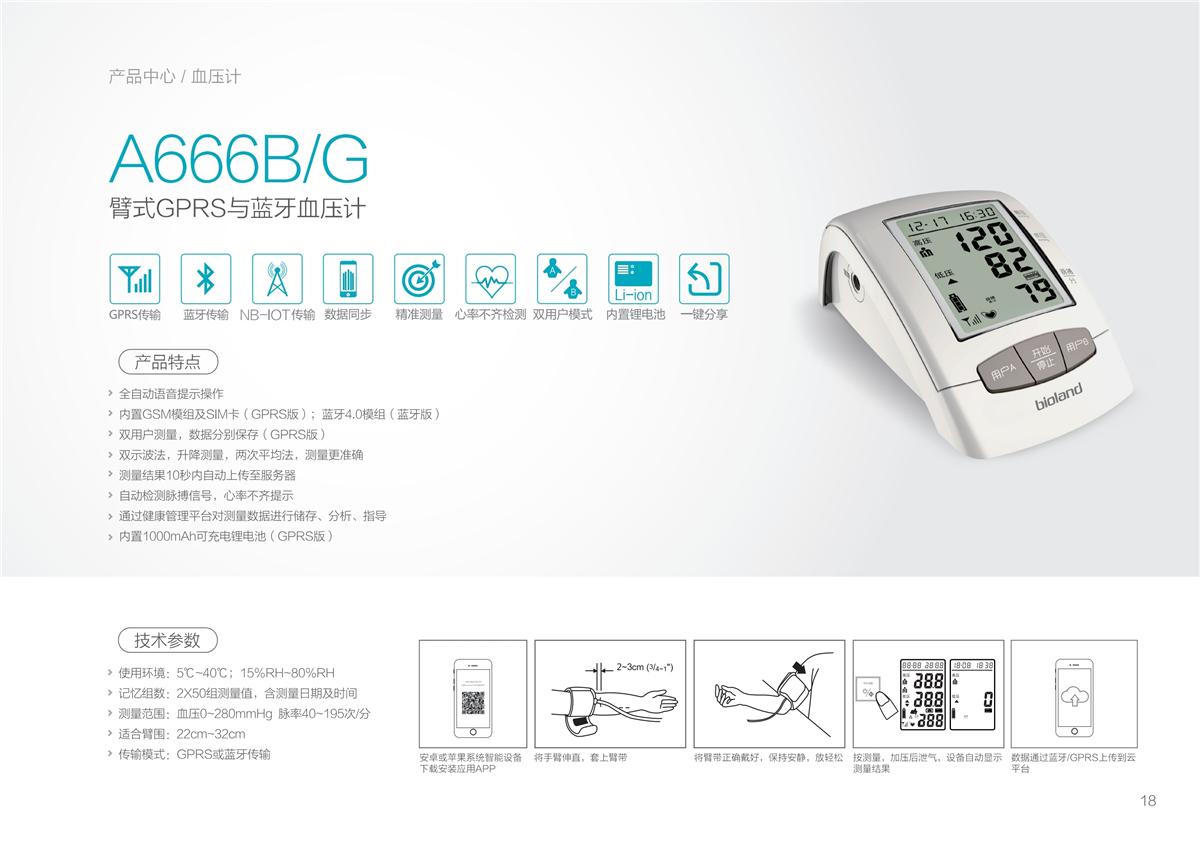 A666B/G