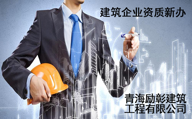 建筑业企业新办资质审批