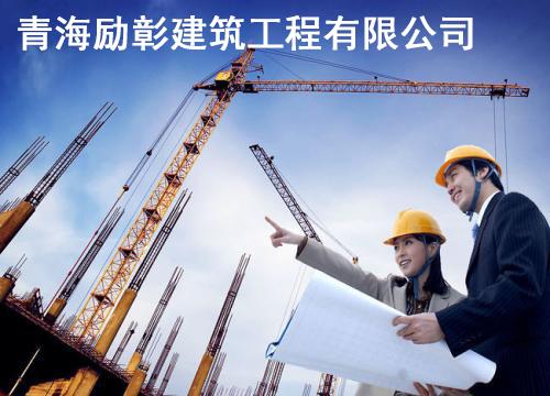 青海资质代办新办流程及服务范围—青海AG账号建筑