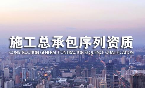 青海工程资质管理