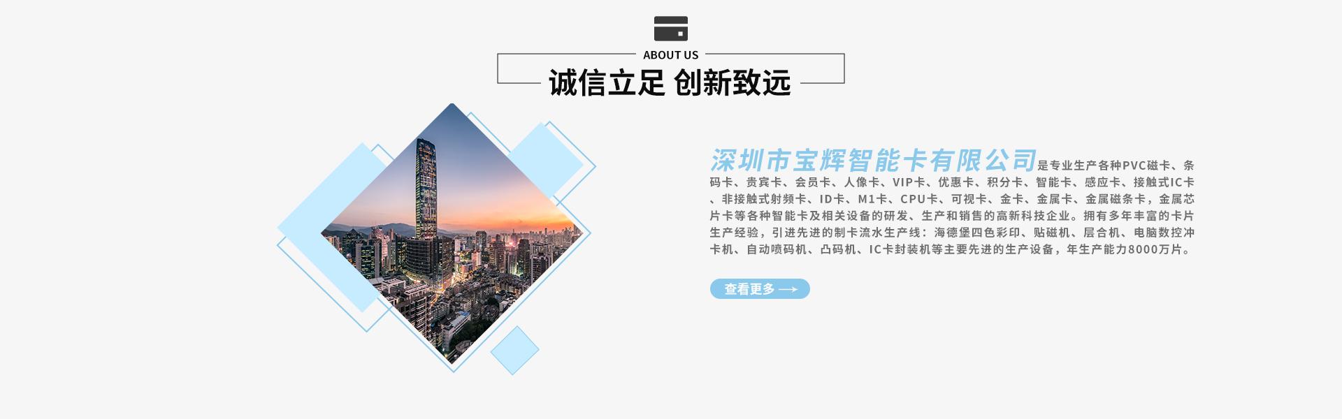 深圳智能卡