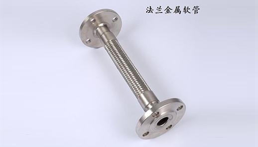 法兰金属软管