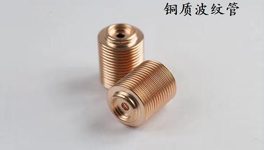 铜质波纹管