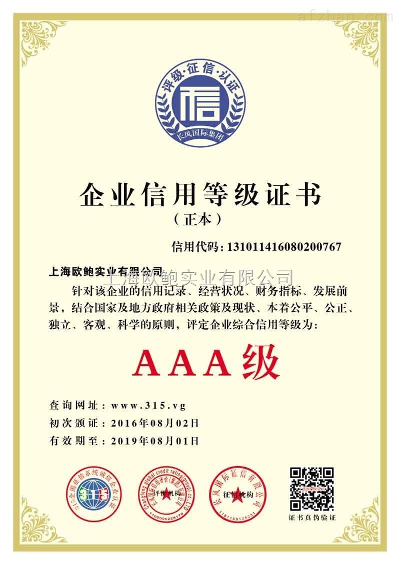 315信誉等级认证