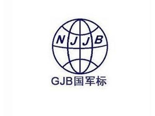 GJB9000国军标认证