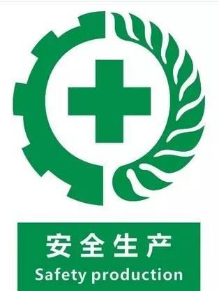 安全生产标准化认证