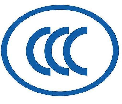 中国CCC认证-3C