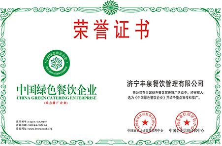 绿色餐饮企业认证