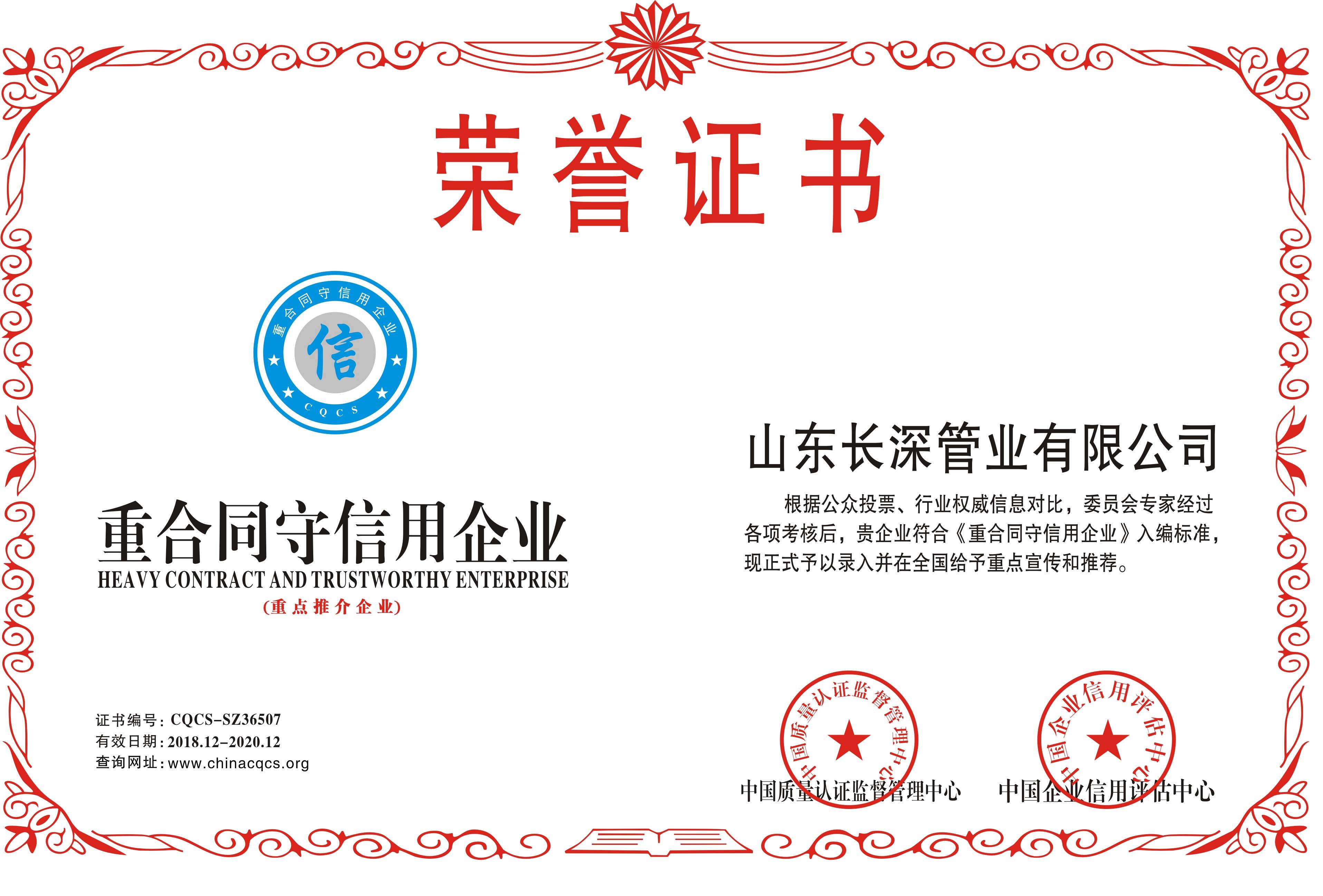 重合同守信用企业认证