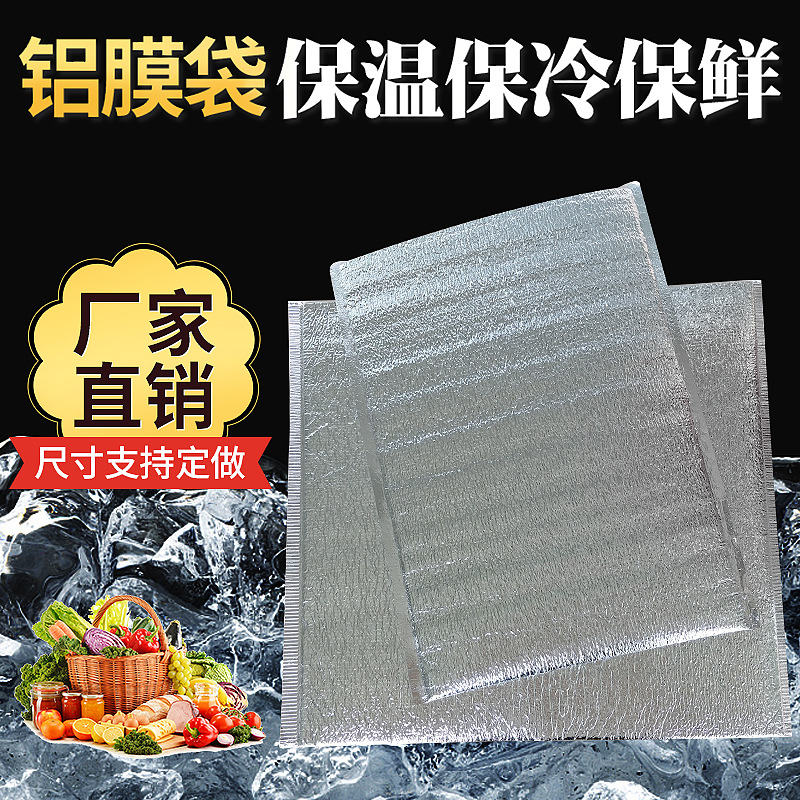 珍珠棉铝膜袋