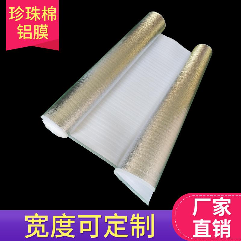 珍珠棉铝膜