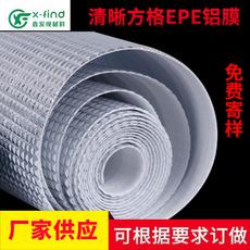 大方格铝膜