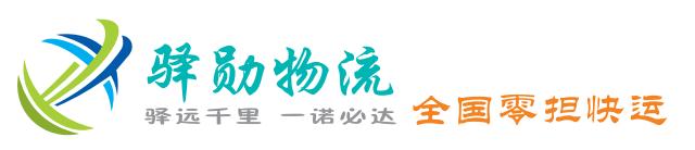 上海驿勋物流