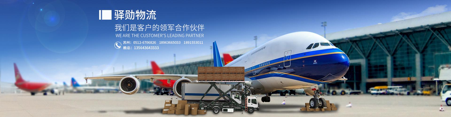 上海到新疆物流专线,