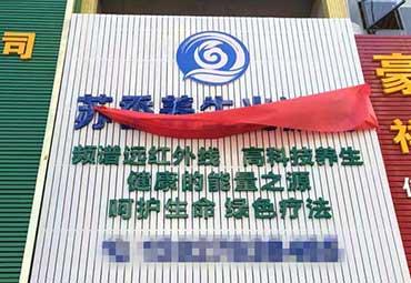 蘇香光波房加盟店廣東省河源市店