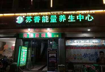 蘇香光波房加盟店浙江臺州店