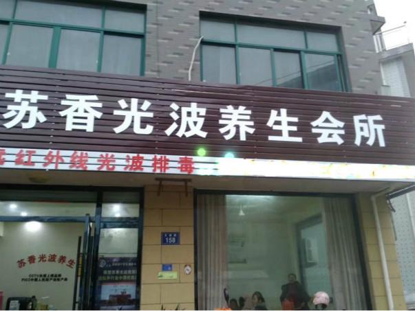 蘇香遠紅外光波房加盟浙江臺州店