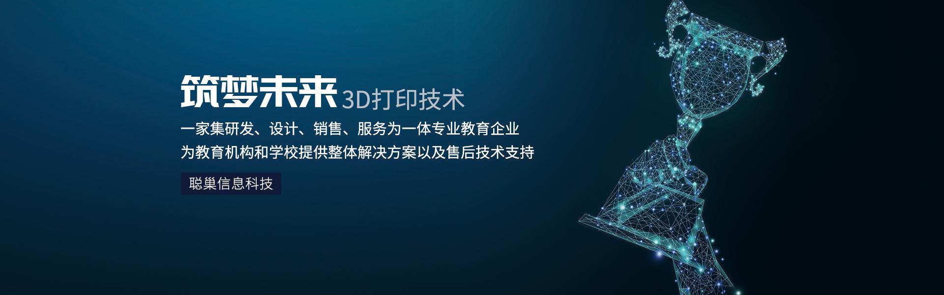 上海聪巢信息科技有限公司