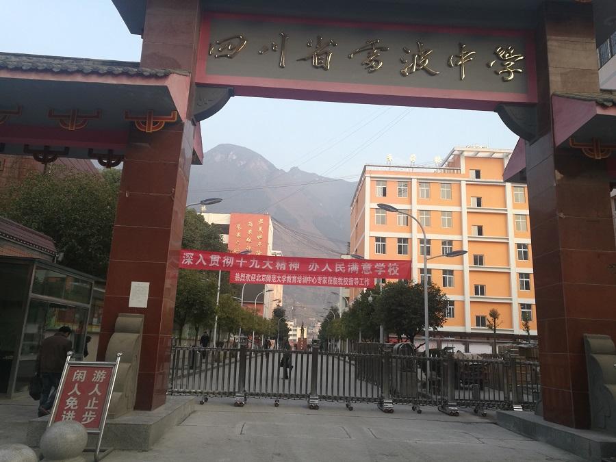 四川省雷波中学