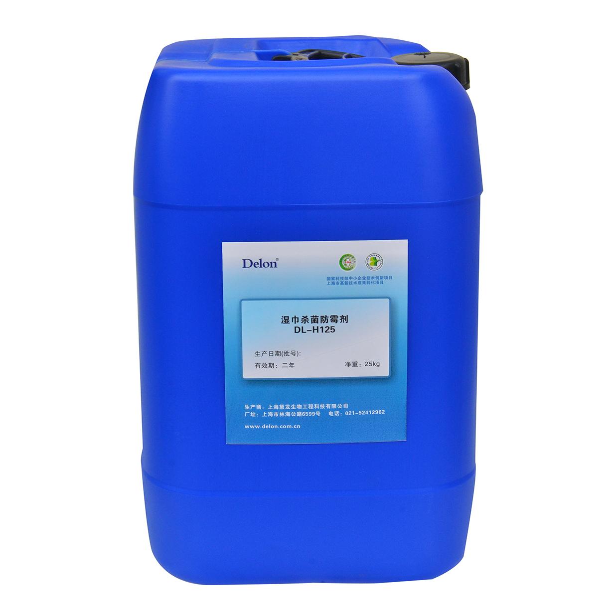 湿巾杀菌防霉剂(DL-H125)