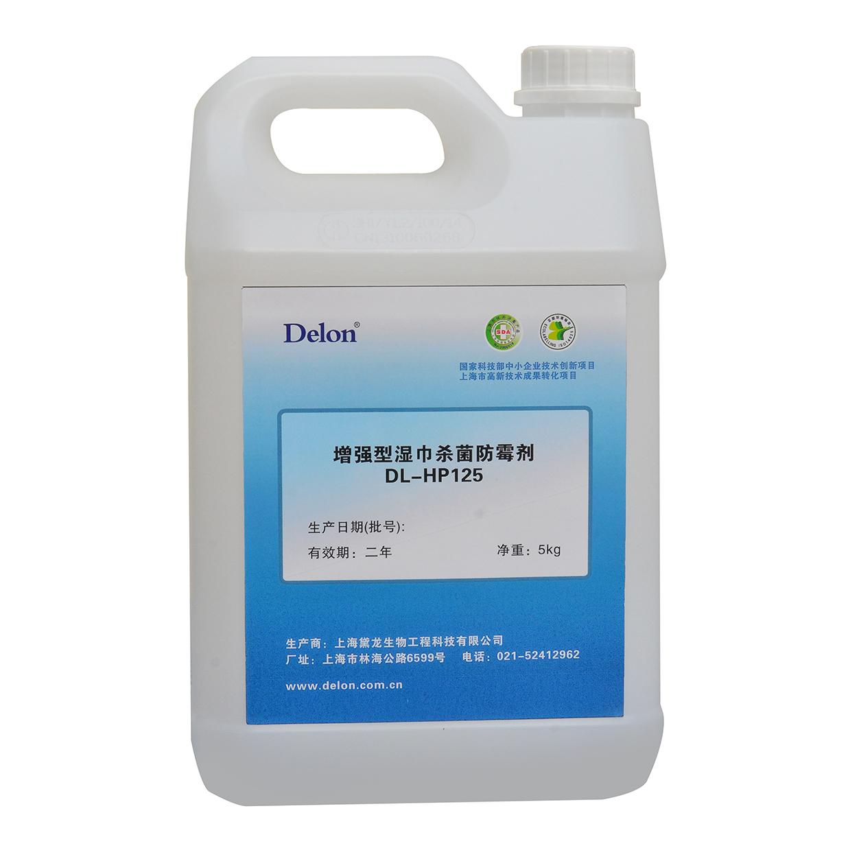 DL—HP125增强型湿巾杀菌防霉剂