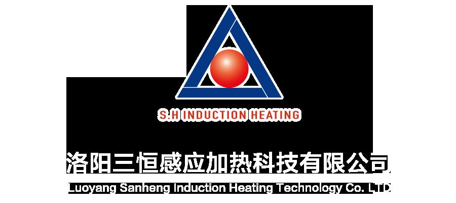 洛阳三恒感应加热科技有限公司