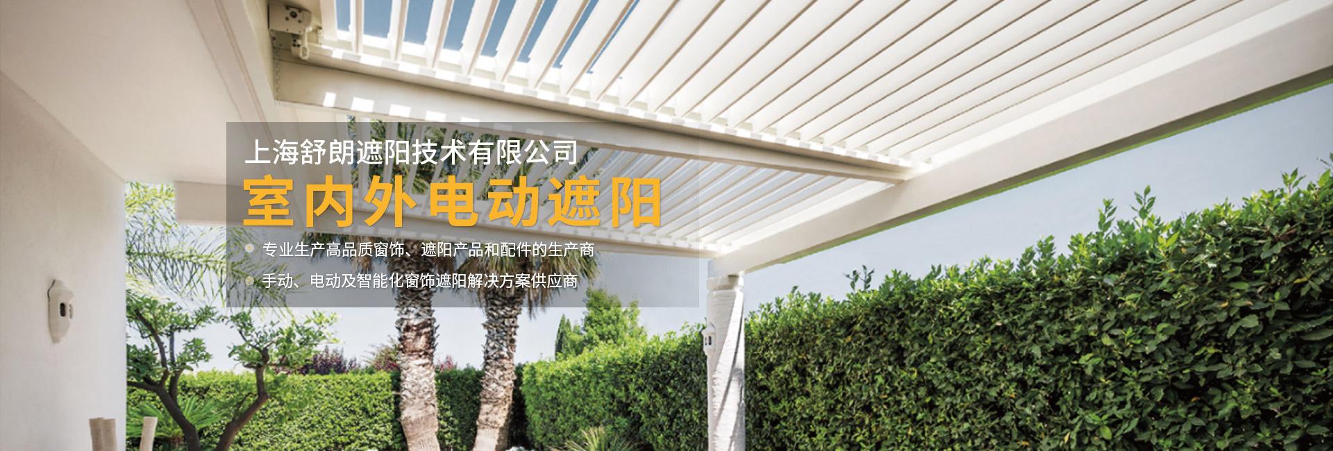 上海舒朗遮阳技术有限公司