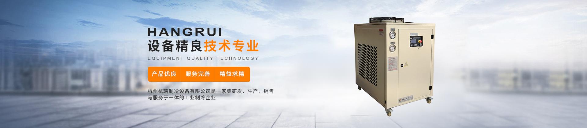 杭州杭瑞制冷設備有限公司