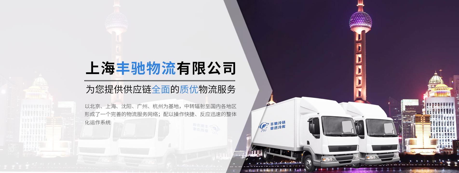 上海丰驰物流服务内容
