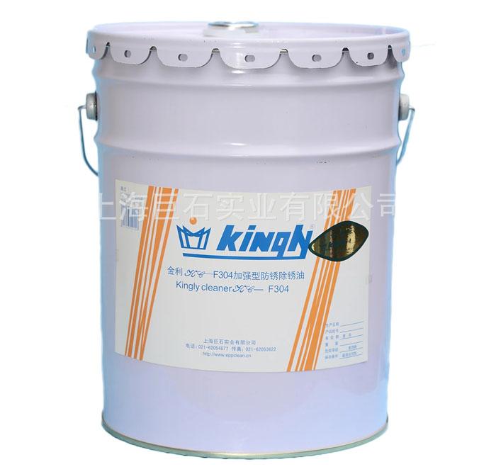 KC-F304加強型防銹除銹劑