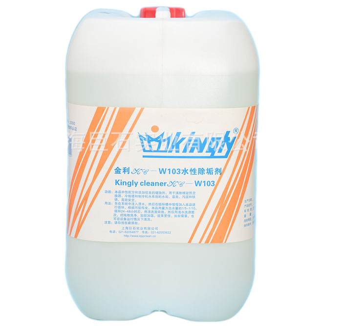 KC-W103中性水系統除垢劑