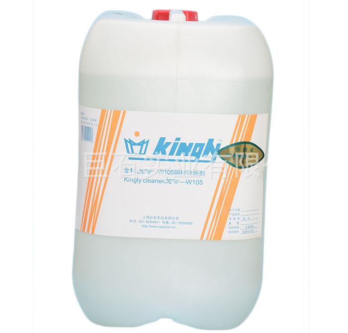 KC-W105銅材除垢劑