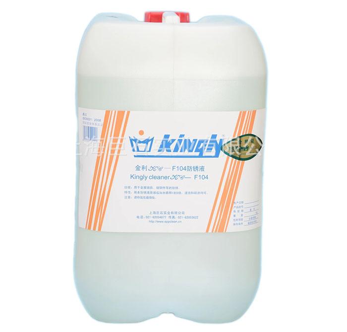 KC-F104防銹液