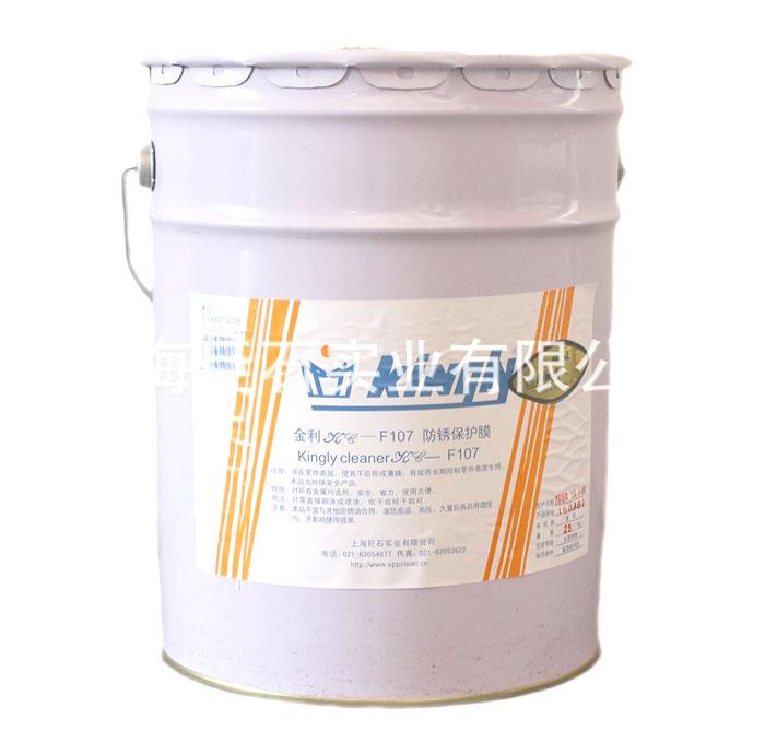 成功案例——KC-F107軟膜防銹劑的正確使用方法