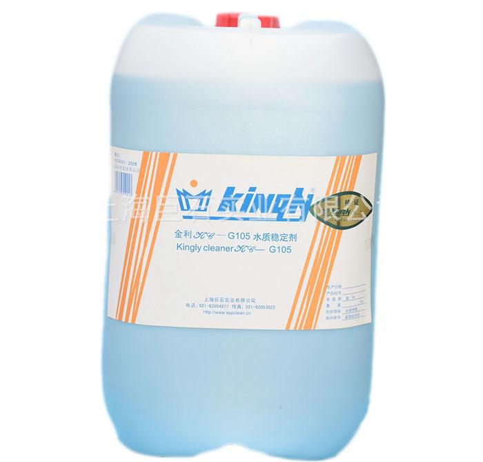 KC—G105水質穩定劑