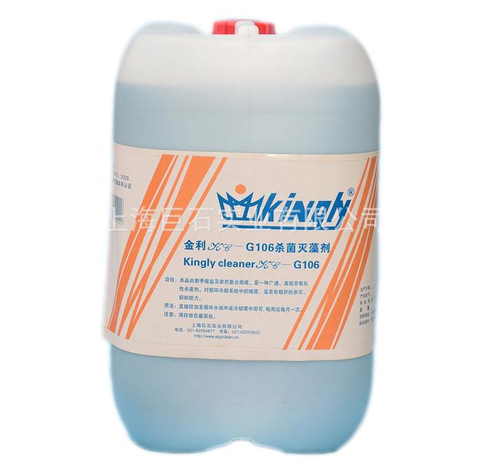 KC-G106殺菌滅藻劑