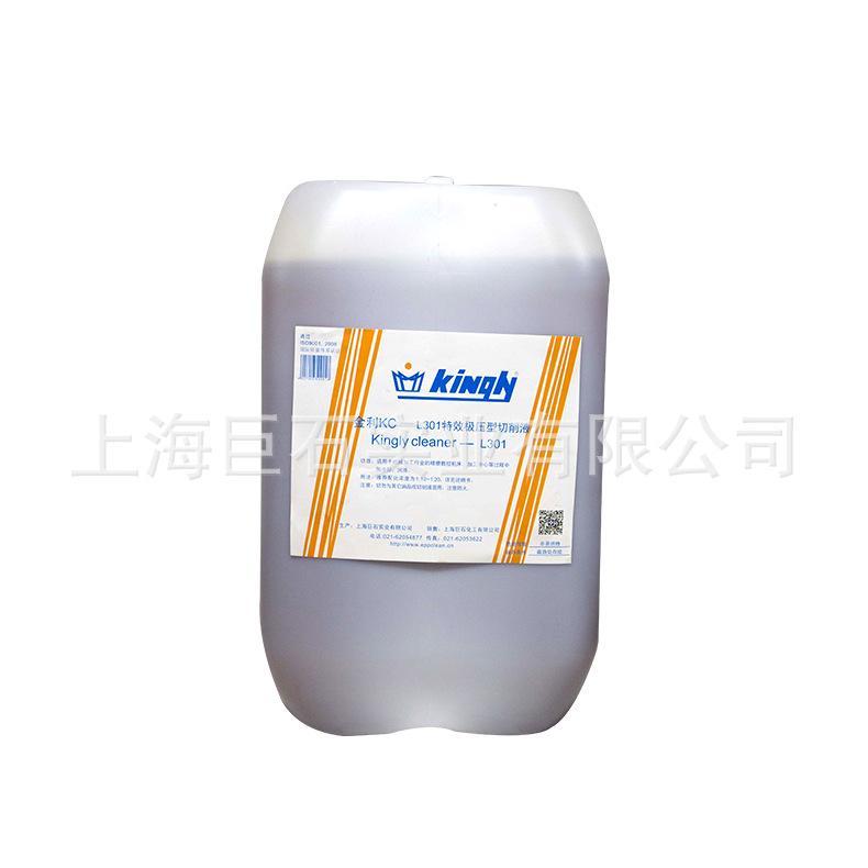 KC-L301特效極壓型切削液