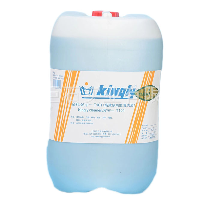 两种工业清洗剂的区别和使用方式