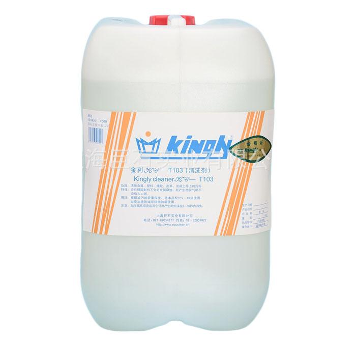 KC-T103清洗劑